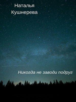 cover image of Никогда не заводи подруг