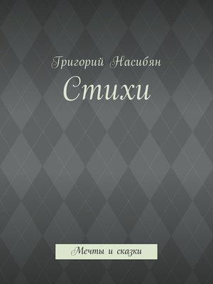 cover image of Стихи. Мечты исказки