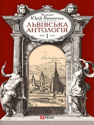 cover image of Львівська антологія. Том I. ВіддавніхчасівдопочаткуХХст.