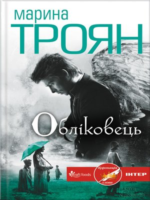 cover image of Обліковець
