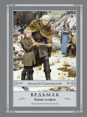 cover image of Ведьмак. Кровь эльфов