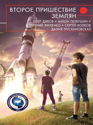 cover image of Второе пришествие землян (сборник)