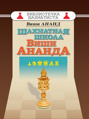 cover image of Шахматная школа Виши Ананда