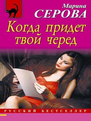 cover image of Когда придет твой черед
