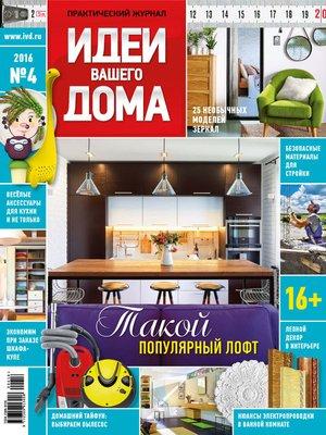 cover image of Идеи Вашего Дома №04/2016