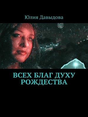 cover image of Всех благ Духу Рождества