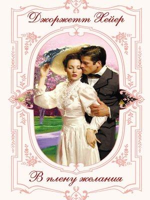 cover image of В плену желания