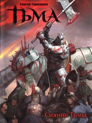 cover image of Сияние Тьмы