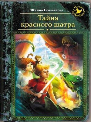 cover image of Тайна красного шатра