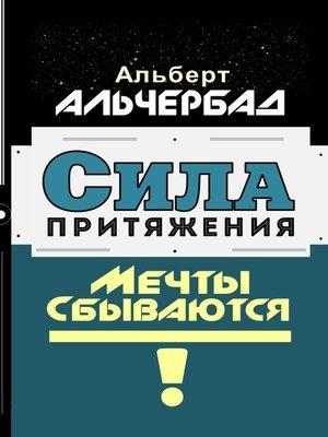 cover image of Сила притяжения. Мечты сбываются!