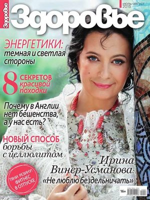 cover image of Здоровье 07-08-2015