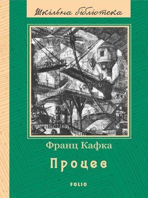 cover image of Процес (збірник)