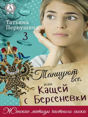 cover image of Танцуют все, или Кащей с Берсеневки