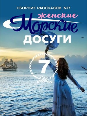 cover image of Морские досуги №7 (Женские)