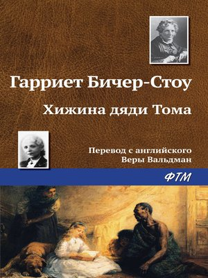 cover image of Хижина дяди Тома