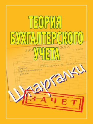 cover image of Теория бухгалтерского учета. Шпаргалки