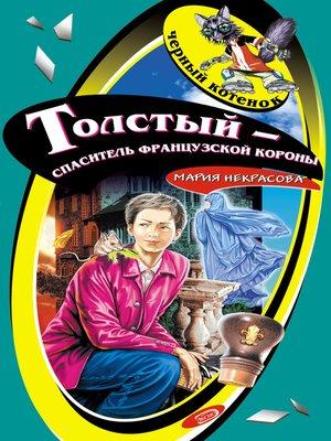 cover image of Толстый – спаситель французской короны