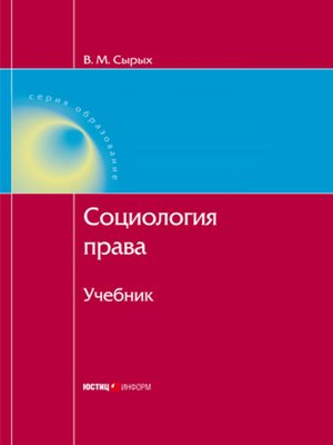 cover image of Социология права