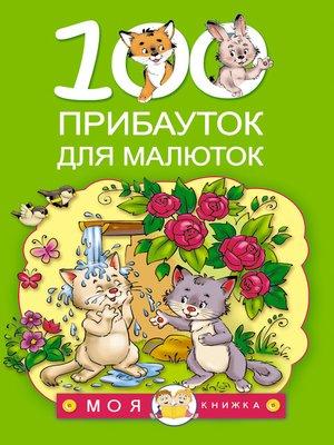 cover image of 100 прибауток для малюток