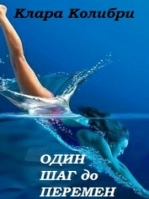 cover image of Один шаг до перемен