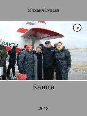 cover image of Канин