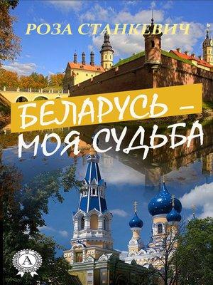 cover image of Беларусь – моя судьба