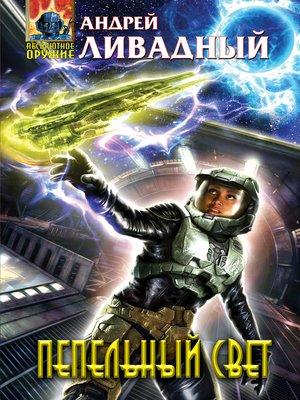cover image of Пепельный свет