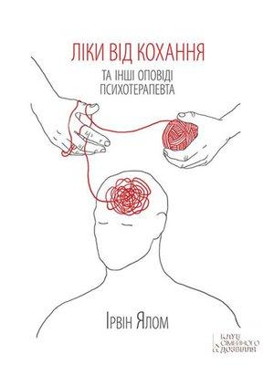 cover image of Ліки від кохання та інші оповіді психотерапевта