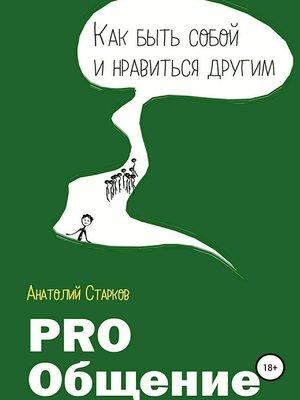 cover image of PRO_Общение Как быть собой и нравиться другим