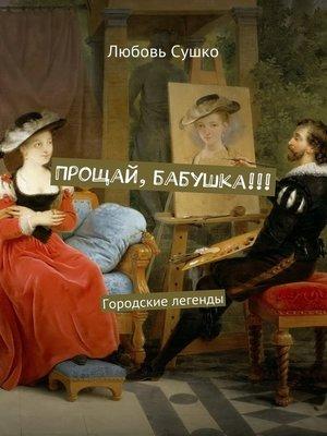 cover image of Прощай, бабушка!!! Городские легенды
