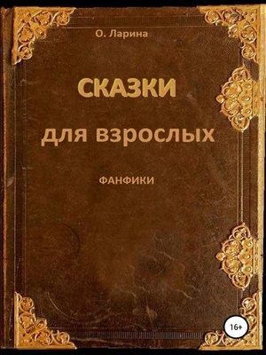 cover image of Раскрашенные русские народные сказки для взрослых
