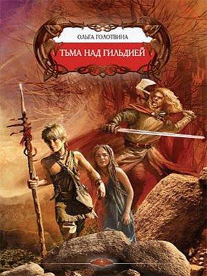 cover image of Тьма над Гильдией