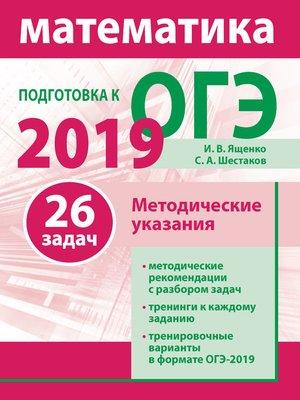cover image of Подготовка к ОГЭ по математике 2019. Методические указания
