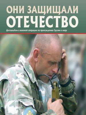 cover image of Они защищали Отечество. Военная операция по принуждению Грузии к миру