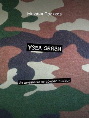 cover image of Узел связи. Издневника штабного писаря