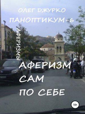 cover image of Аферизм сам по себе. Паноптикум 6