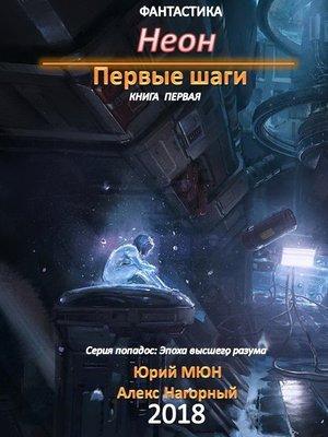 cover image of Неон. Первые шаги. Книга первая