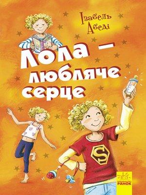 cover image of Лола – любляче сердце