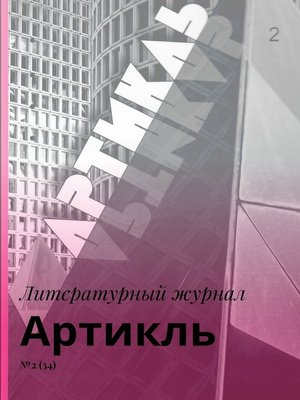 cover image of Артикль. №2(34)