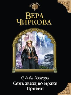 cover image of Семь звезд во мраке Ирнеин