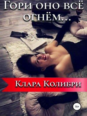 cover image of Гори оно все огнем...