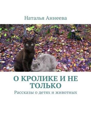 cover image of О кролике и не только. Рассказы одетях иживотных