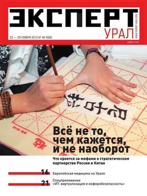 cover image of Эксперт Урал 48-2015