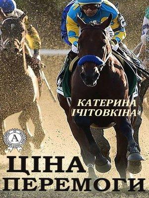 cover image of Ціна перемоги