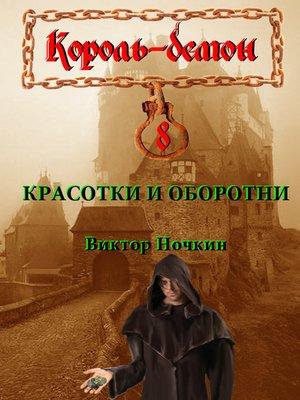 cover image of Красотки и оборотни