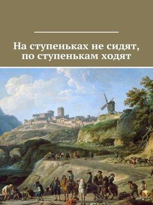 cover image of Наступеньках несидят, поступенькам ходят