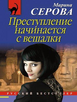 cover image of Преступление начинается с вешалки
