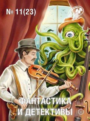 cover image of Журнал «Фантастика и Детективы» №11 (23) 2014