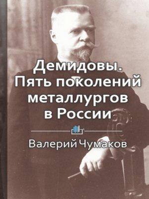 cover image of Демидовы. Пять поколений металлургов в России