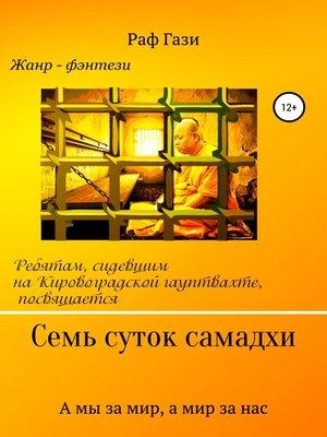 cover image of Семь суток самадхи
